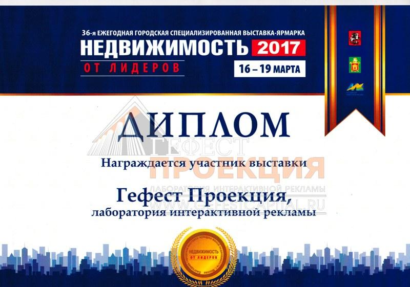 Проекционная реклама в Москве Мы получили диплом на ежегодной  Мы получили диплом на 3 ежегодной городской выставке ярмарке Недвижимость от лидеров 2017